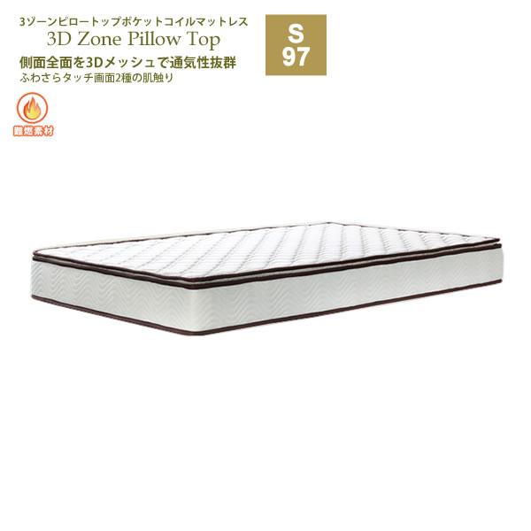 3ゾーン ピロートップ ポケットコイルマットレス S シングル 幅97【3zone-ppocket】 ホワイト(white) 側面前面メッシュ 圧縮ロール梱包