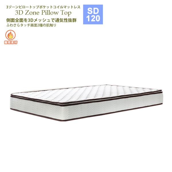 3ゾーン ピロートップ ポケットコイルマットレス SD セミダブル 幅120【3zone-ppocket】 ホワイト(white) 側面前面メッシュ 圧縮ロール梱包