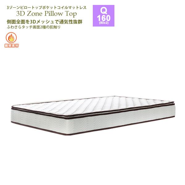 3ゾーン ピロートップ ポケットコイルマットレス Q クイーン 幅160(80x2枚)【3zone-ppocket】 ホワイト(white) 側面前面メッシュ 圧縮ロール梱包