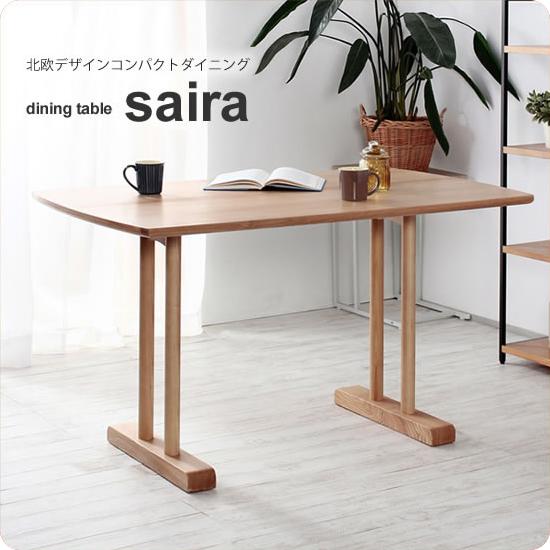 ダイニングテーブル 幅120 食卓 つくえ 机【saira】 テーブルのみ 北欧風 コンパクト ノルディック スタイリッシュ アッシュ突板 木目