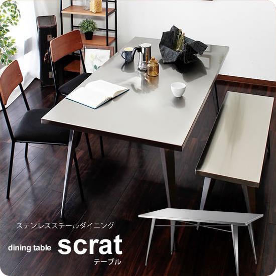 ダイニングテーブル 机 つくえ 食卓 幅151 ステンレス【scrat】 テーブルのみ インダストリアル モダン スタイリッシュ スチール ワークテーブル 作業机