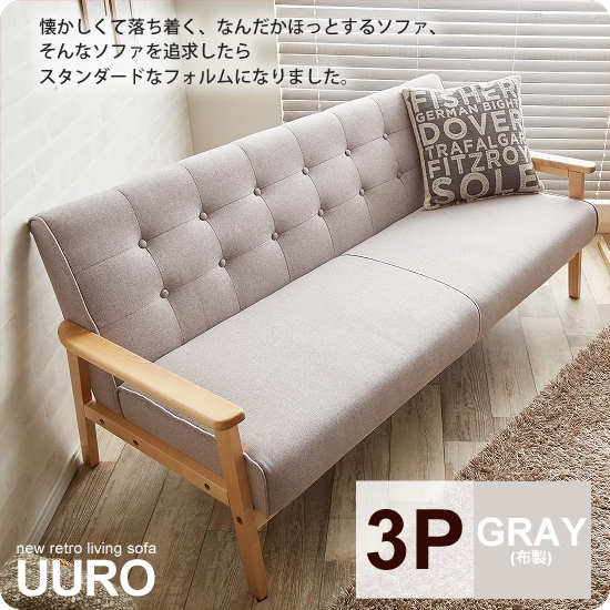 リビングソファー 3人掛け 三人掛け トリプル : 3P:グレー【uuro】 (レトロモダン) イス いす 椅子 チェア