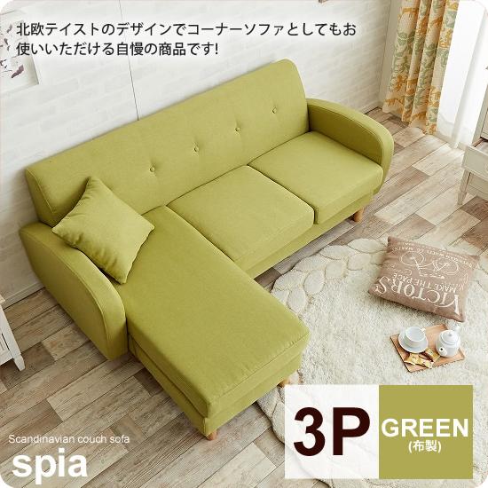 リビングソファー 3人掛け 三人掛け トリプル カウチソファ : 3P:グリーン【spia】 グリーン(green) カジュアルソファ クッション付き