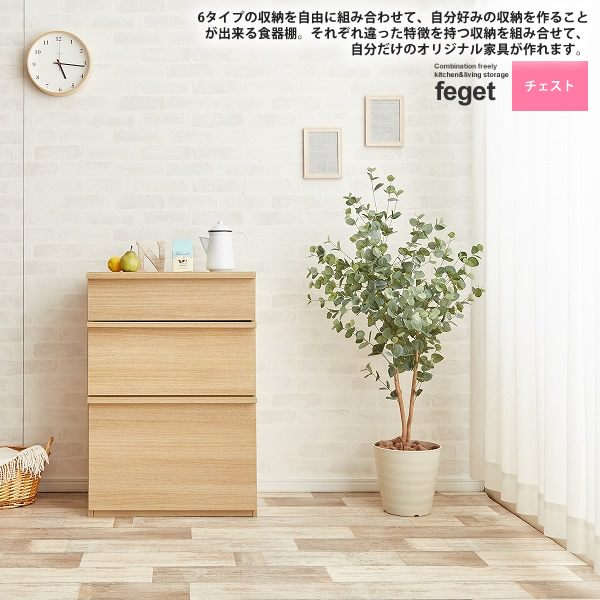食器棚 キッチン収納 リビング収納 組み合わせ自在 : チェスト【feget】 (ナチュラル) リビングチェスト 引出 タンス ストッカー
