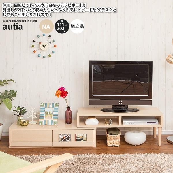伸縮型ローボード テレビ台 TV台 テレビボード TVボード : ナチュラルNA【autia】 (ナチュラル) (アーバン) リビング収納 回転 コーナー L字 L型