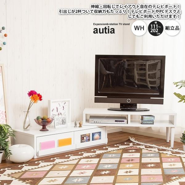 伸縮型ローボード テレビ台 TV台 テレビボード TVボード : ホワイトWH【autia】 ホワイト(white) (アーバン) リビング収納 回転 コーナー L字 L型