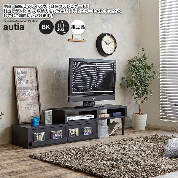 伸縮型ローボード テレビ台 TV台 テレビボード TVボード : ブラックBK【autia】 ブラック(black) (アーバン) リビング収納 回転 コーナー L字 L型
