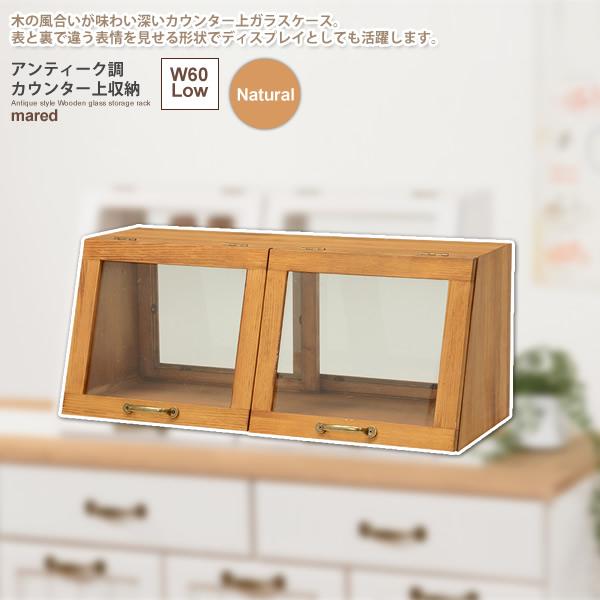 カウンター上収納 キッチンキャビネット 食器棚 調味料棚 ストッカー : W60ロー:ナチュラル【mared】 (ナチュラル)