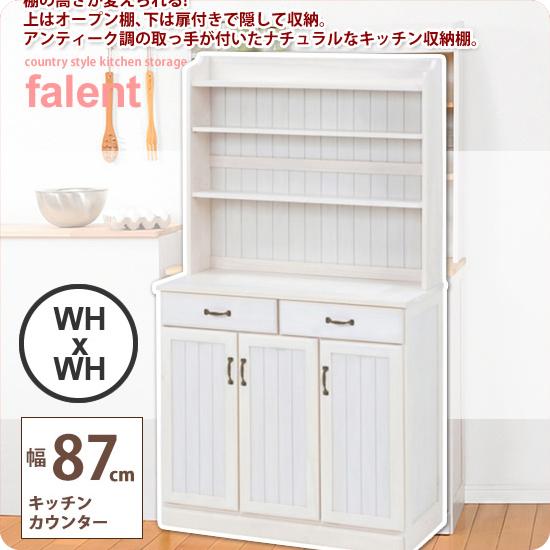 キッチンカウンター 食器棚 ダイニングボード キッチンキャビネット シェルフ 収納 : 幅87:ホワイト【falent】 ホワイト(white) (ロマンティック)