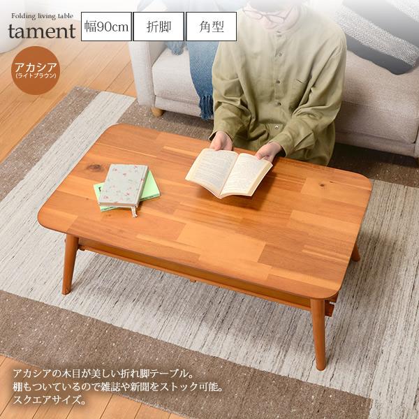 センターテーブル ローテーブル 折れ脚 折脚 スクエア : 幅90棚付角型:ライトブラウン(アカシア)【tament】 ブラウン(brown) (ナチュラル) (レトロモダン)