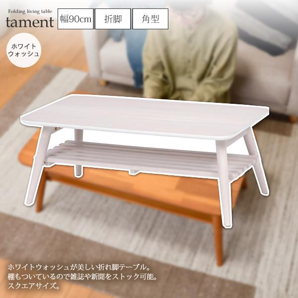 センターテーブル ローテーブル 折れ脚 折脚 スクエア : 幅90棚付角型:ホワイトウォッシュ【tament】 ホワイト(white) (ナチュラル) (レトロモダン)