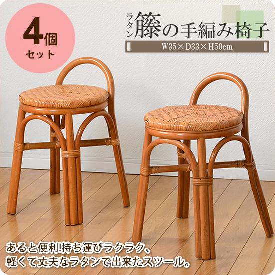 【マラソンでポイント最大41倍】4個セット ラタンスツール 籐 アジアン 椅子 チェア いす イス 腰掛け【ratois】 ブラウン(brown) (ナチュラル) (アジアン) 軽量 持ち運び 軽い 丈夫 手編み