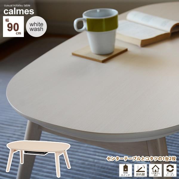 カジュアルコタツ こたつ 炬燵 折れ脚 テーブル 机 つくえ センターテーブル : ホワイトウォッシュ【calmes】 ホワイト(white) (ナチュラル)