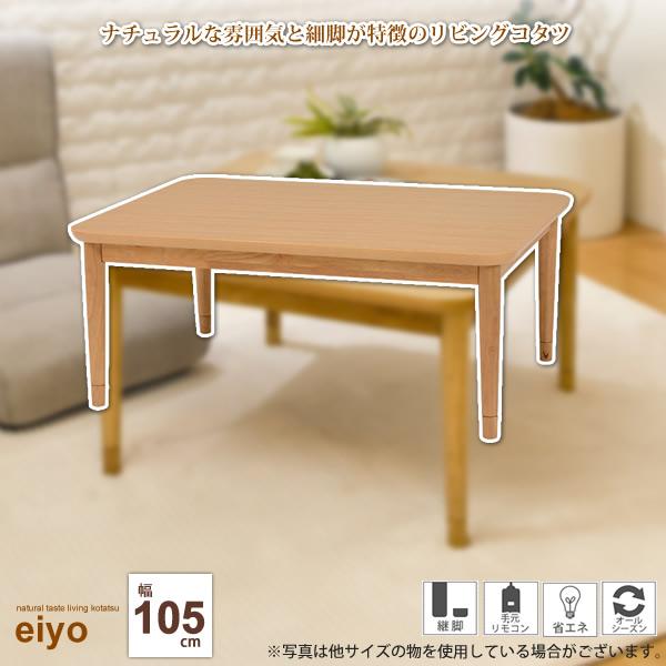 カジュアルコタツ こたつ 炬燵 継脚 テーブル 机 つくえ センターテーブル ローテーブル : 幅105【eiyo】 (ナチュラル)