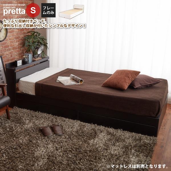 シングルベッド 引出し付 収納付き 宮棚付き コンセント付 マット無し : S:フレームのみ【pretta】 (アーバン) カジュアル シンプル 北欧