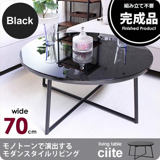 リビングテーブル 丸テーブル 円形 ラウンド 70cm : ブラック BK【ciite】 ブラック(黒) (アーバン) センターテーブル ローテーブル