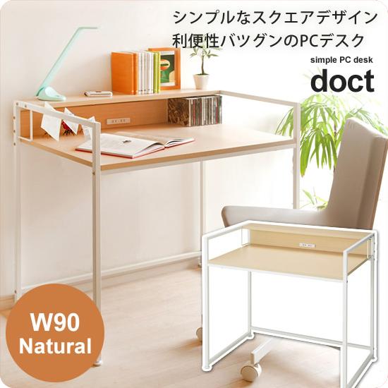 PCデスク パソコンデスク ワークデスク : 幅90:ナチュラル【doct】 (ナチュラル) 机 つくえ テーブル 勉強 学習 書斎