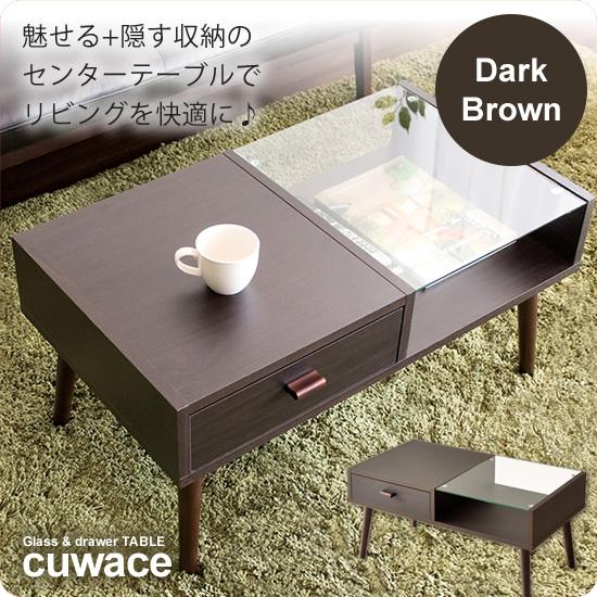 【マラソンでポイント最大41倍】センターテーブル ローテーブル コーヒーテーブル ガラステーブル : ダークブラウン【cuwace】 ブラウン(brown) (アーバン) リビングテーブル
