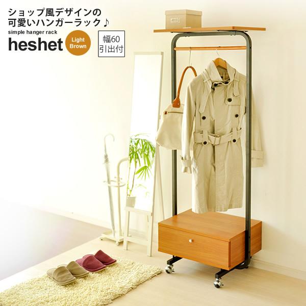 ハンガーラック コートハンガー ワードローブ : 幅60:引出し付:ライトブラウン【heshet】 ブラウン(brown) (レトロモダン) 衣類収納 クローゼット