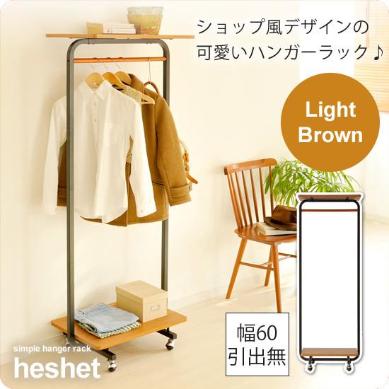 【マラソンでポイント最大41倍】ハンガーラック コートハンガー ワードローブ : 幅60:ライトブラウン【heshet】 ブラウン(brown) (レトロモダン) 衣類収納 クローゼット