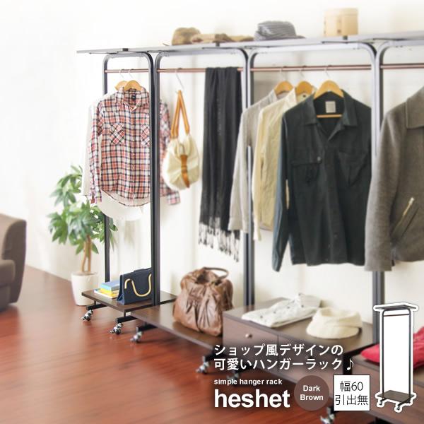 ハンガーラック コートハンガー ワードローブ : 幅60:ダークブラウン【heshet】 ブラウン(brown) (レトロモダン) 衣類収納 クローゼット