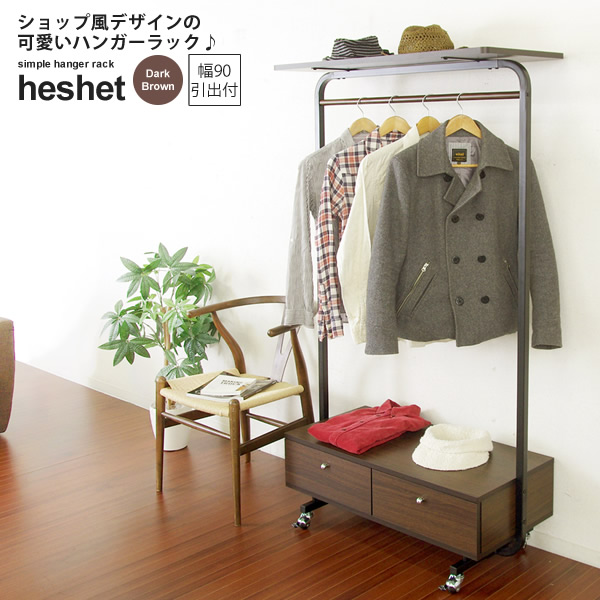 ハンガーラック コートハンガー ワードローブ : 幅90:引出し付:ダークブラウン【heshet】 ブラウン(brown) (レトロモダン) 衣類収納 クローゼット