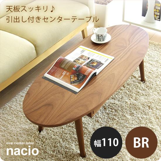 センターテーブル リビングテーブル ローテーブル : 幅110:ブラウン【nacio】 ブラウン(brown) (ナチュラル) 楕円形 オーバル 机 つくえ