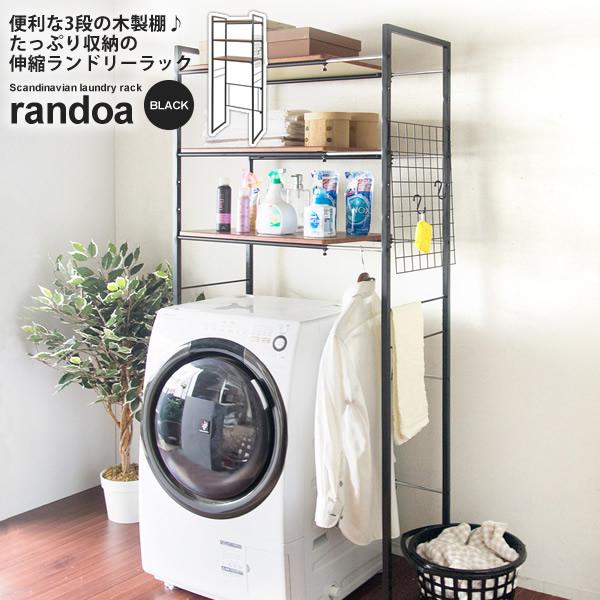 ランドリーラック 洗濯機ラック シェルフ 収納 : ブラック【randoa】 ブラック(black) 伸縮 棚 生活収納