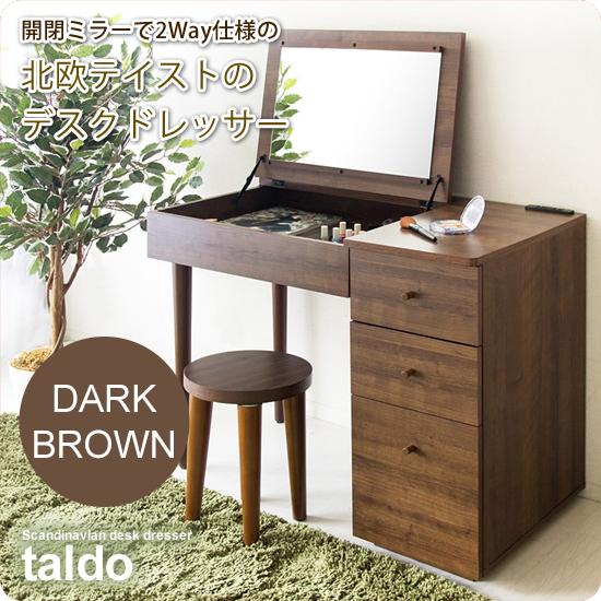 ドレッサー テーブル デスク 鏡台 ミラー 机 つくえ : ダークブラウン【taldo】 ブラウン(brown) (ナチュラル) 一面鏡 ※スツールは別売