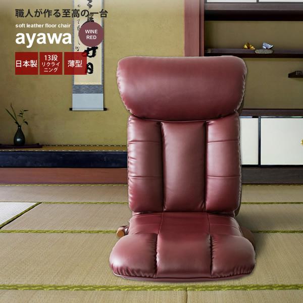リクライニング座椅子 フロアチェア いす イス : ワインレッド【ayawa】 レッド(red) (アーバン) (和風) リビング 合皮 ソフトレザー こたつ椅子 ハイバック