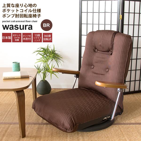 リクライニング 座椅子 フロアチェア いす イス 肘付き : ブラウン:回転式 ポケットコイル仕様【wasura】 ブラウン(brown) (和風) ハイバック