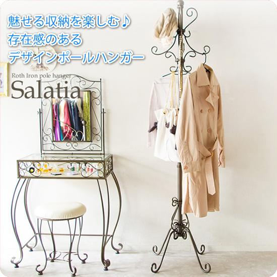 ポールハンガー ハンガーラック コートハンガー【salatia】 (ロマンティック) ヨーロピアン 姫系 クラシック ロートアイアン 洋服掛け