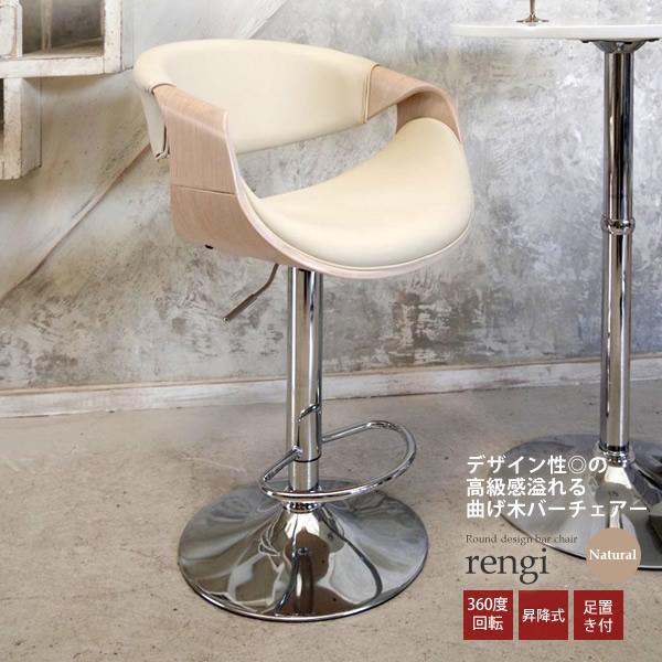 【マラソンでポイント最大41倍】カウンターチェアー バーチェア スツール 背もたれ付き 曲げ木 : ナチュラル【rengi】 (ナチュラル) (アーバン) イス いす 椅子 昇降式 回転式 カフェ