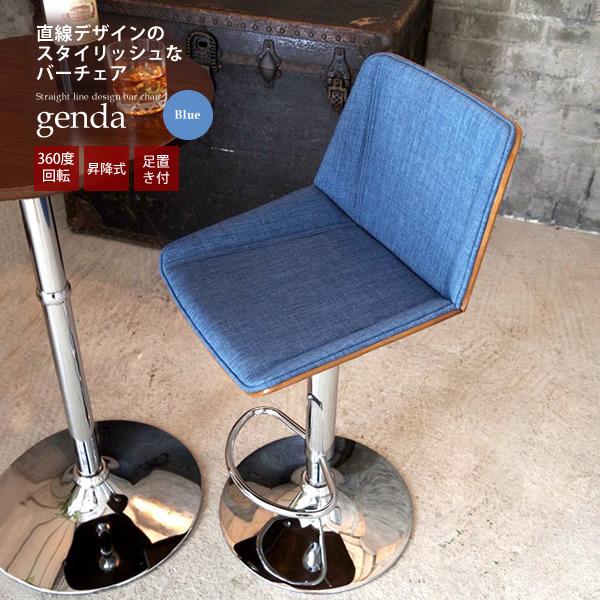 カウンターチェアー バーチェア スツール 背もたれ付き : ブルー【genda】 ブルー(blue) (アーバン) イス いす 椅子 昇降式 回転式 カフェ