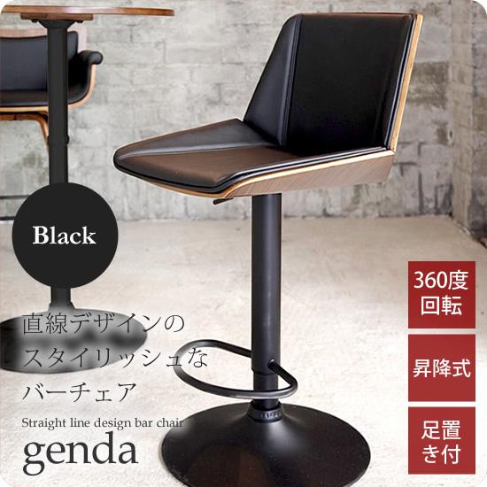 カウンターチェアー バーチェア スツール 背もたれ付き : ブラック【genda】 ブラック(black) (アーバン) イス いす 椅子 昇降式 回転式 カフェ