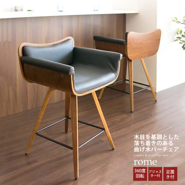 カウンターチェアー バーチェア スツール 背もたれ付き : ブラウン【rome】 ブラウン(brown) (アーバン) イス いす 椅子 肘掛け付 回転式 カフェ