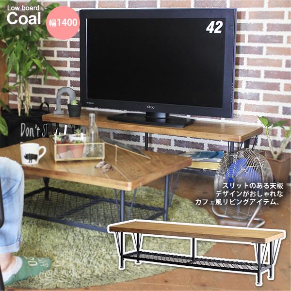 テレビ台 TV台 テレビボード TVボード テレビラック TVラック : ローボード【coal】 ブラウン(brown) (ナチュラル) リビング収納