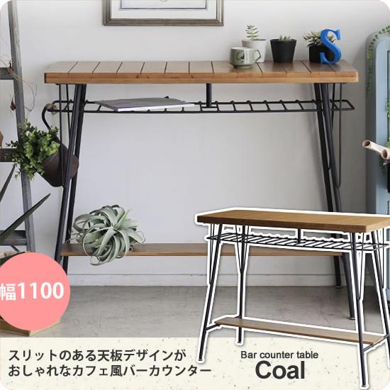 【マラソンでポイント最大41倍】カウンターテーブル ハイテーブル ダイニング バーテーブル 机 つくえ : バーカウンターテーブル【coal】 ブラウン(brown) (ナチュラル)