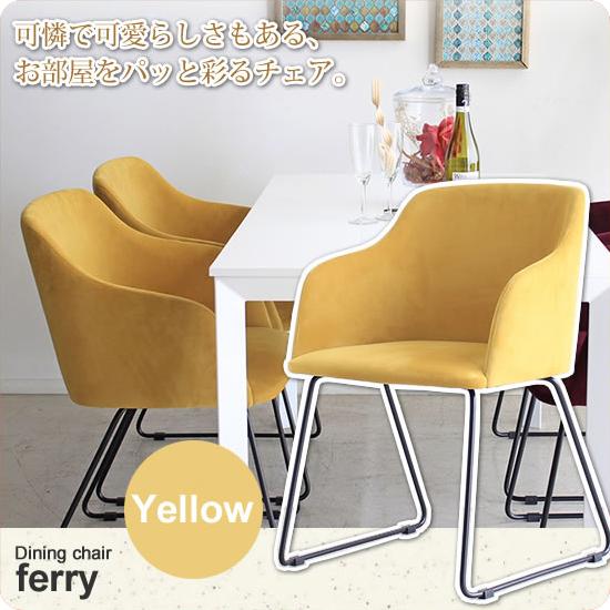 ダイニングチェア カフェチェア リビングチェア 椅子 いす : イエロー YE【ferry】 イエロー(yellow) (アーバン) 布製 肘付き エレガント シンプル
