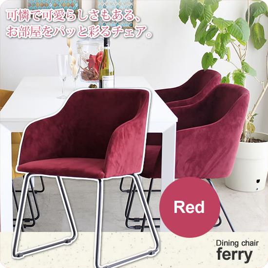 ダイニングチェア カフェチェア リビングチェア 椅子 いす : レッド RE【ferry】 レッド(red) (アーバン) 布製 肘付き エレガント シンプル