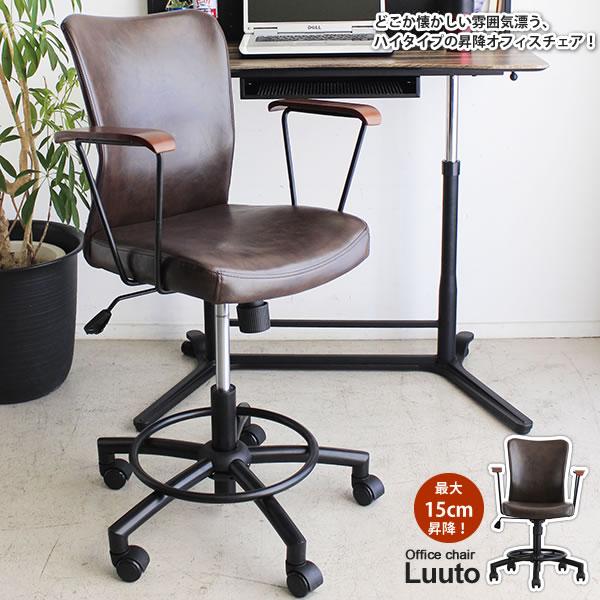 【マラソンでポイント最大41倍】オフィスチェアー ワークチェア いす 椅子 : ブラウン BR【luuto】 ブラウン(brown) (アーバン) 昇降 肘付き 足置き付き キャスター付き
