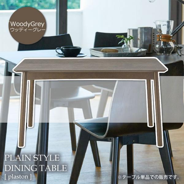 ウッディグレー ダイニングテーブル 食卓 幅135 つくえ 机 【plaston】 ウッディグレー(褐色) (ナチュラル) 木目 北欧 カフェ シンプル