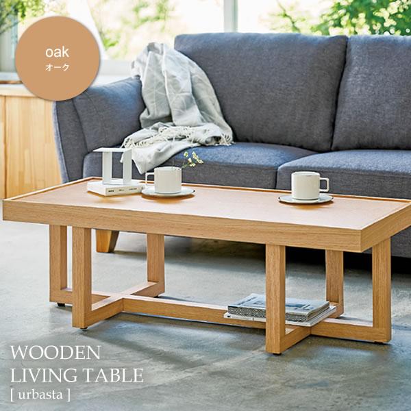 オーク リビングテーブル カフェ センター スクエア シンプル【urbasta】 ブラウン(brown) (ナチュラル) 机 つくえ ローテーブル 木目