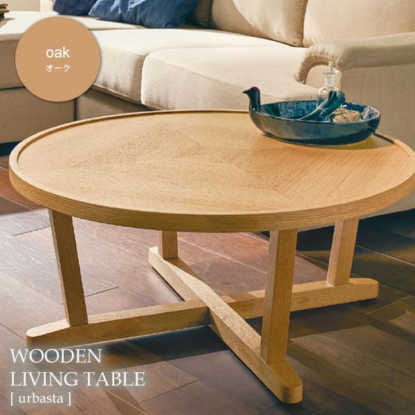 オーク リビングテーブル カフェ センター 円形 丸型 シンプル【urbasta】 ブラウン(brown) (ナチュラル) 机 つくえ ローテーブル 木目 ラウンド