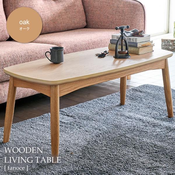 オーク センターテーブル リビングテーブル ローテーブル【fanoce】 ブラウン(brown) (ナチュラル) カフェ 机 つくえ木目 シンプル