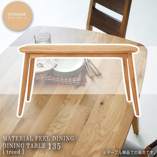 オーク ダイニングテーブル 幅135 食卓 机 つくえ 天然木【treed】 ブラウン(褐色) (ナチュラル) 木目 北欧 カフェ カントリー フレンチ