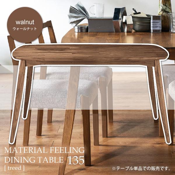 ウォールナット ダイニングテーブル 幅135 食卓 机 つくえ 天然木【treed】 ブラウン(brown) (ナチュラル) 木目 北欧 カフェ カントリー フレンチ