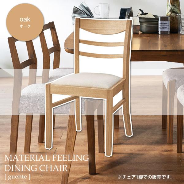 オーク ダイニングチェアー 椅子 いす イス 天然木【guente】 ブラウン(brown) (ナチュラル) 木目 北欧 カフェ カントリー フレンチ