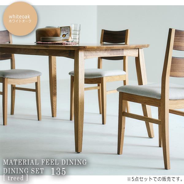 オーク ダイニング5点セット テーブルx1 チェアx4 幅135【treed】 ブラウン(brown) (ナチュラル) 木目 北欧 カフェ カントリー フレンチ