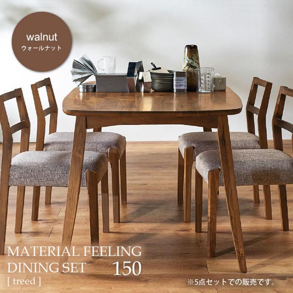 ウォールナット ダイニング5点セット テーブルx1 チェアx4 幅150【treed】 ブラウン(brown) (ナチュラル) 木目 北欧 カフェ カントリー フレンチ